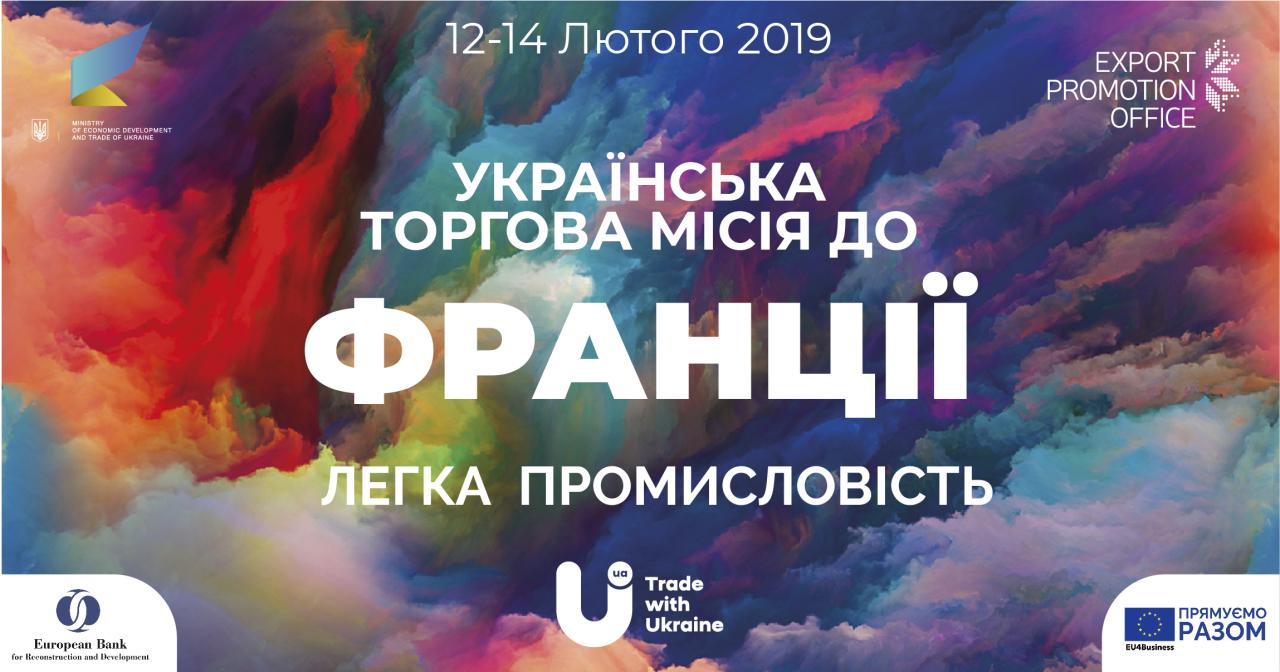 9fa1c87168925f Зовнішньоекономічний портал Чернігівської області